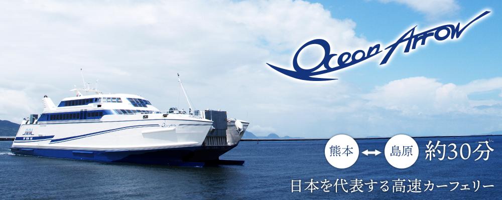 長崎(島原)と熊本を最短時間で結ぶオーシャンアロー。イメージ
