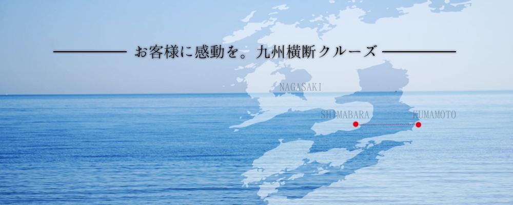 お客様に感動を。九州横断クルーズイメージ