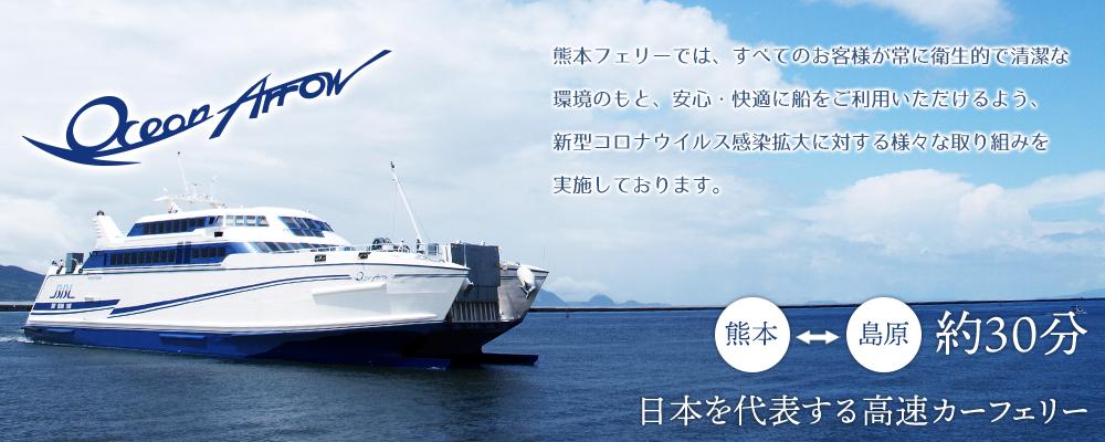 熊本フェリーの新型コロナウイルス対策についてイメージ